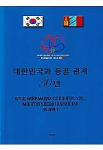 Бүгд найрамдах солонгос улс Монгол улсын харилцаа