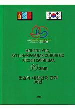 Монгол улс Бүгд найрамдах солонгос улсын харилцаа 30 жил
