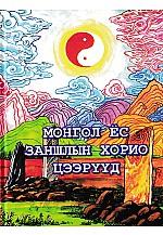 Монгол ёс заншлын хорио цээрүүд