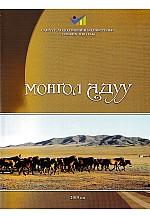 Монгол адуу
