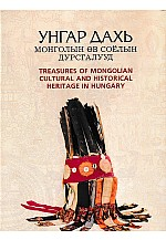 Унгар дахь монголын өв соёлын дурсгалууд