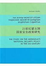 21-р зууны монгол улсын үндэсний аюулгүй байдлын бодлогын судалгаа
