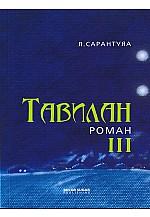 Тавилан III