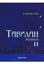 Тавилан II