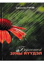 Бороотой зуны нүүдэл