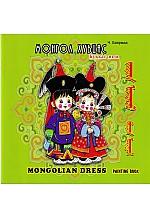 Монгол хувцас