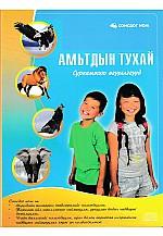 Амьтны тухай сургамжит өгүүллэгүүд : Сонсдог ном