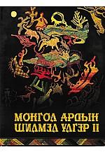 Монгол ардын шилмэл үлгэр : 2