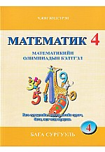 Математик-4 Олимпиадын бэлтгэл
