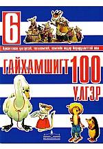 Гайхамшигт 100 Үлгэр