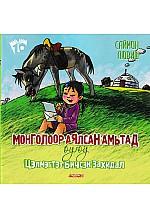Монголоороо аялсан амьтад буюу Цэлмэгтээ бичсэн тэмдэглэл