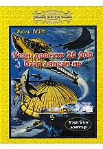 Усан доогуур 20,000 бээр аялсан нь