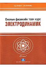 Онолын физикийн товч курс электродинамик