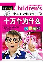 Хүүхдийн нэвтэрхий толь : Хятад хэлээр