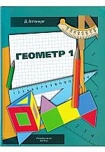Геометр 1