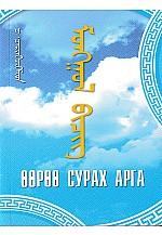 Монгол бичиг өөрөө сурах арга