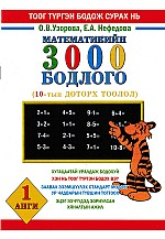 Математикийн 3000 бодлого