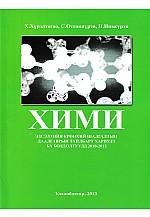 Хими : ЭЕШ-ын даалгаврын тайлбарт хариулт ба бодолтууд 2010-2012