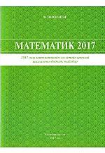 Математик 2017