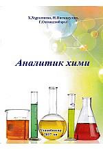 Аналитик хими