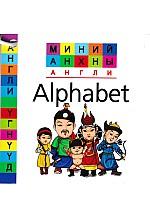 Миний анхны англи Alphabet карт