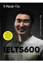 IELTS 600