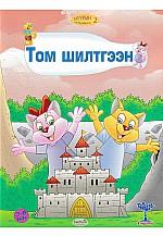 Том шилтгээн