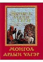 Монгол ардын үлгэр