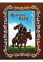 Чингис хаан түүхэн үлгэрүүд