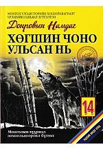 Хөгшин чоно ульсан нь - 14
