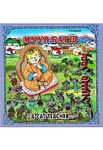 Муур багш