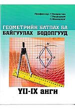 Геометрийн батлах ба байгуулах бодлогууд