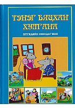 Тэнэг бяцхан хулгана - Хүүхдийн сонсдог ном
