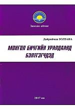 Монгол бичгийн уралдаанд бэлтгэгчдэд