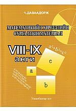Математикийн хичээлийн сургалтын материал VIII-IX