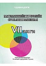 Математикийн хичээлийн сургалтын материал 7-р анги