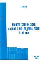 Монгол хэлний эхэд задлал хийх дадлага ажил 7-11 анги