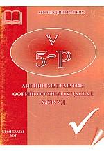 5-р ангийн математик өөрийгөө үнэлэх дэсгал ажлууд