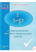 1-р ангийн Монгол хэл Өөрийгөө үнэлэх дасгал ажлууд