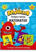 Мангаа - Математик карт