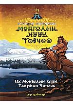 Монголын нууц товчоо II