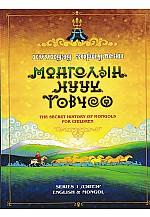 Монголын нууц товчоо : Тэмүжин хүүгийн гайхамшигт түүх 1