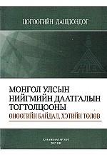 Монгол улсын нийгмийн даатгалын тогтолцооны өнөөгий байдал хэтийн төлөв