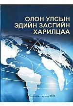 Олон улсын эдийн засгийн харилцаа
