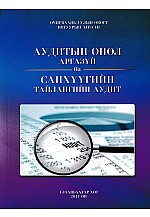 Аудитын онол арга зүйн ба санхүүгийн тайлагналын аудит