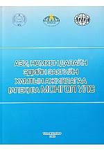 Ази Номхон далайн эдийн засгийн хамтын ажиллагаа ба Монгол улс