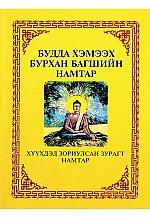 Будда хэмээх бурхан багшийн намтар