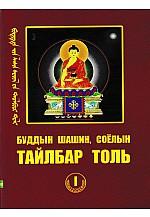 Буддын шашин соёлын тайлбар толь 1