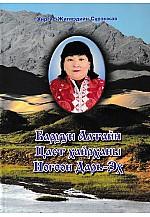 Баруун Алтай Цаст хайрханы Ногоон Дарь-Эх