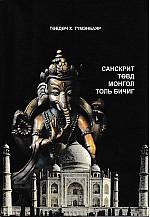 Санскрит Төвд Монгол толь бичиг
